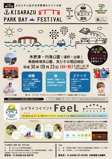 park_bay_festival_2018_a4_front.jpg